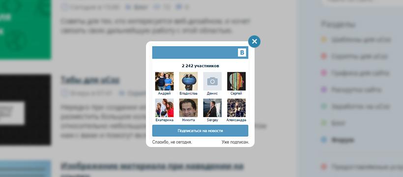 Ajax окно с виджетом ВКонтакте для uCoz