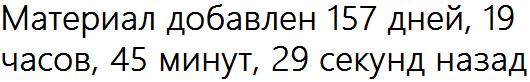Cкрипт дата добавление материала для Ucoz
